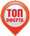 Топ Оферта